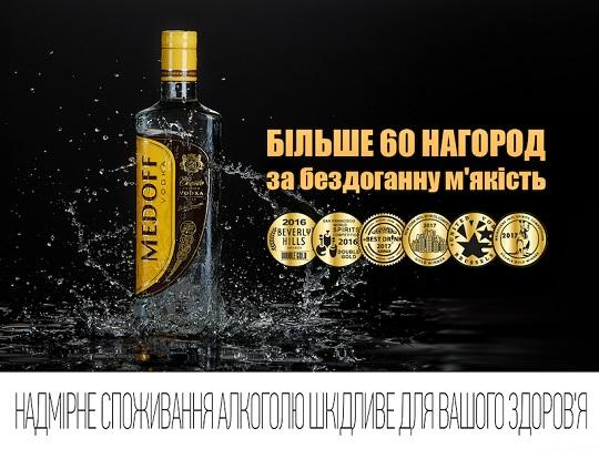 М'якість горілки MEDOFF принесла бренду вже більше 60 нагород