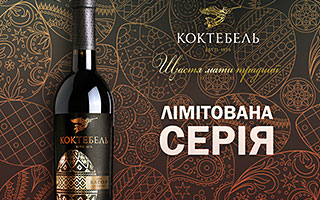 до світлого свята Великодня легендарний бренд Коктебель презентував лімітовану серію десертного вина Кагор