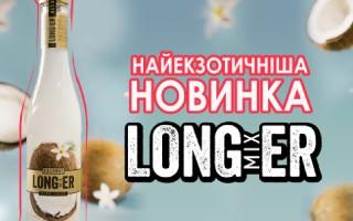 Longmixer Coconut новинка