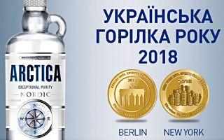 Arctica водка 2018