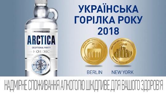 Горілку Arctica двічі визнано «Українською Горілкою Року 2018»
